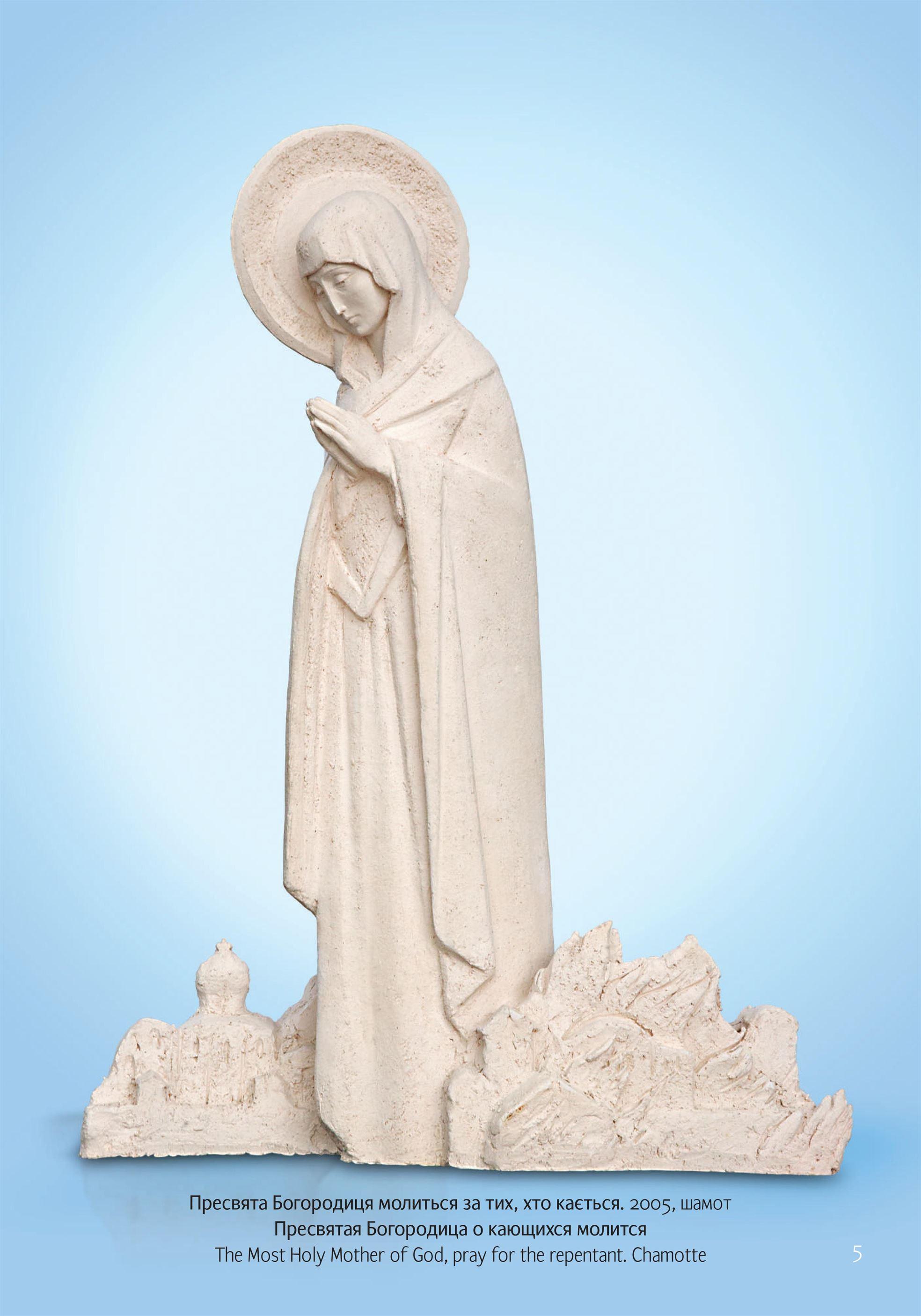 Скульптура пресвятая богородица