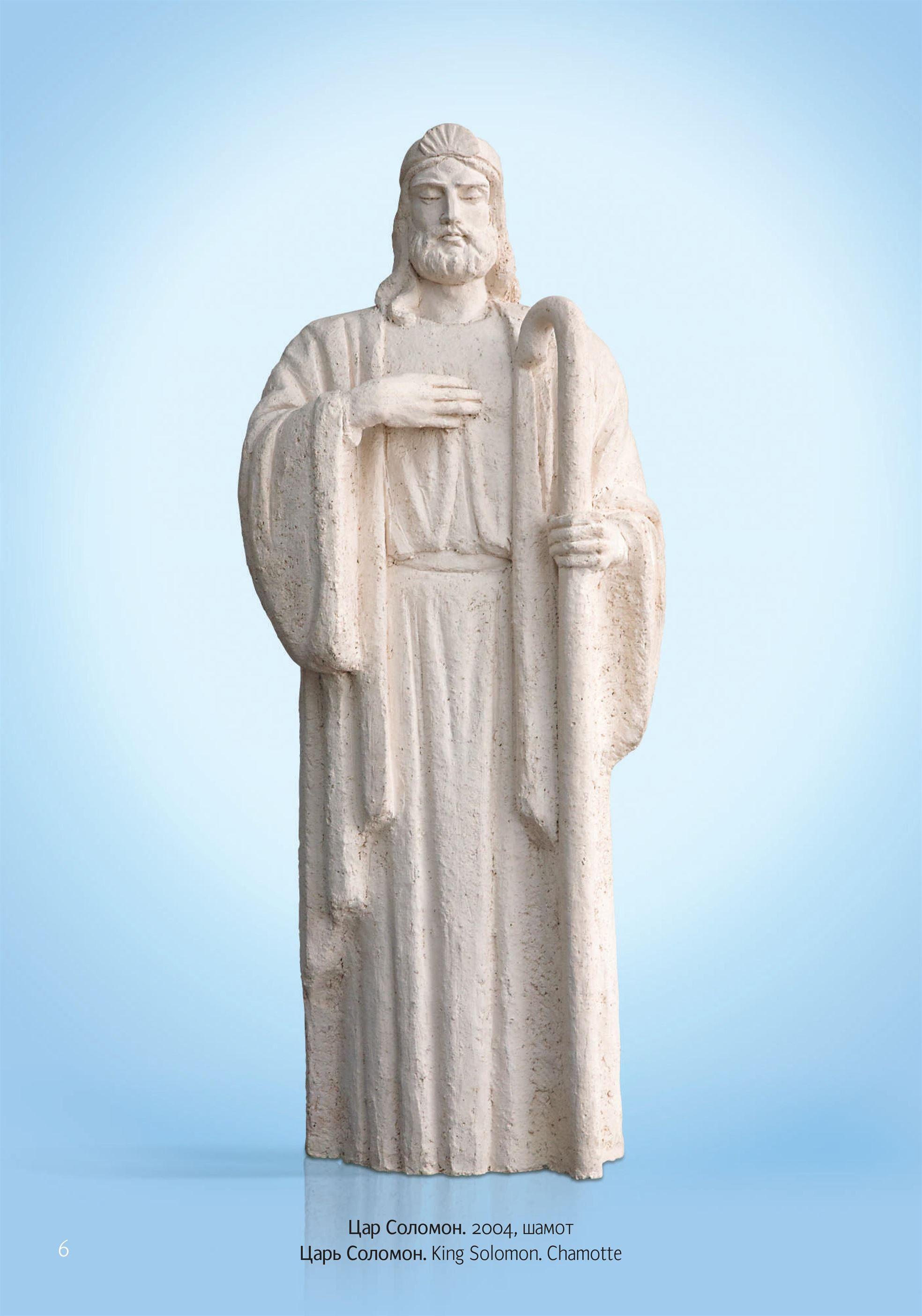 Скульптура царь соломон