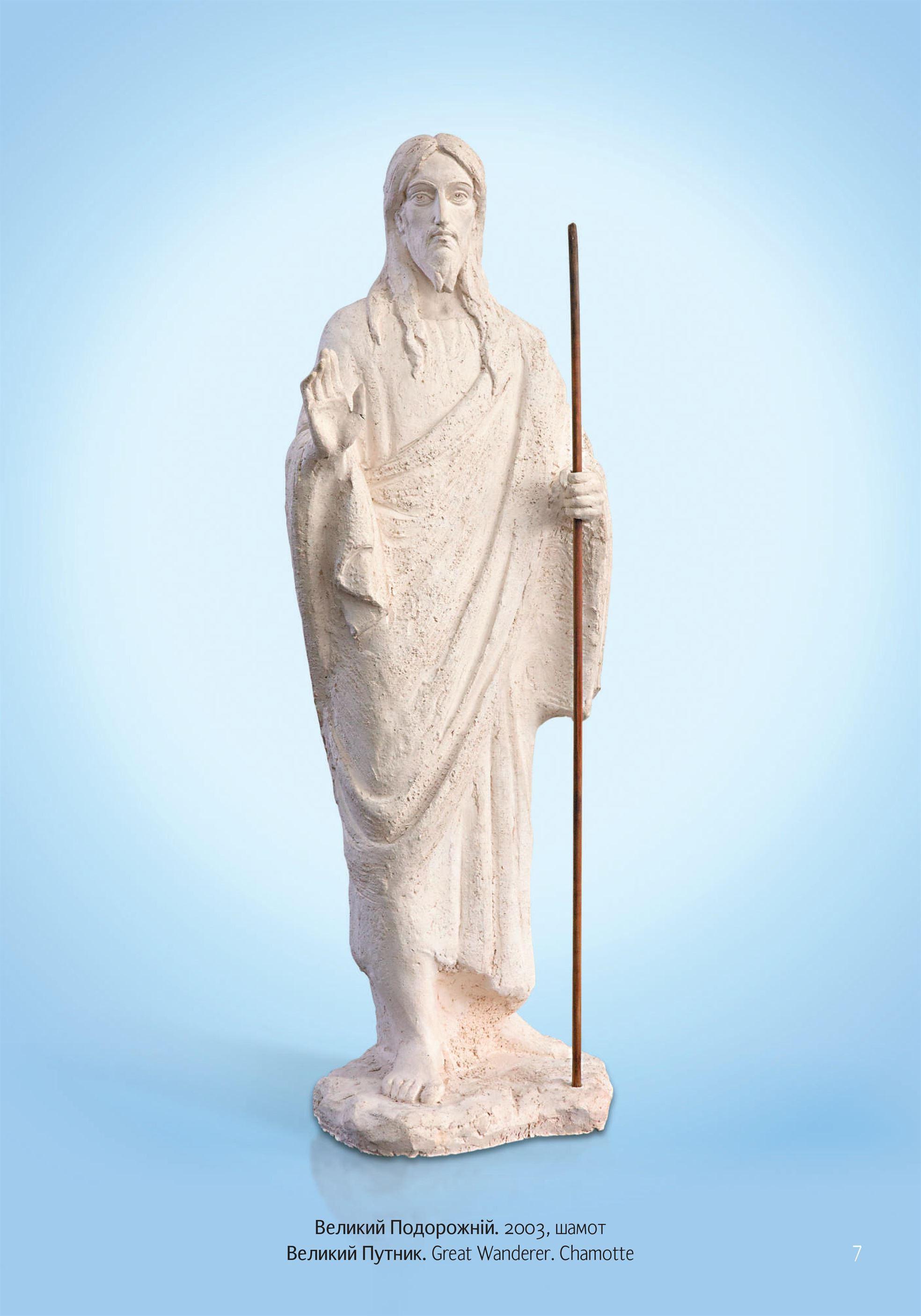 Скульптура великий путник