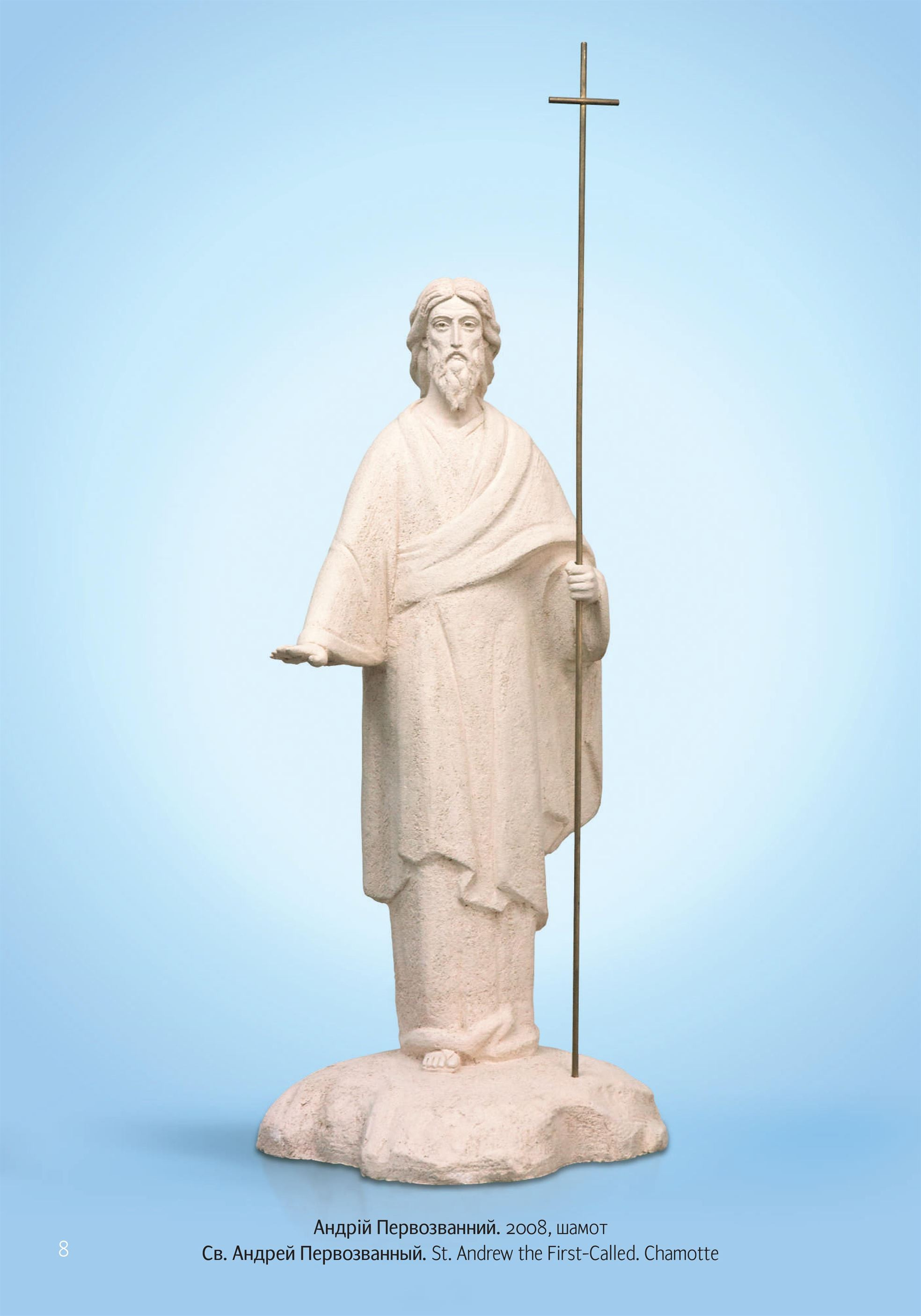 Скульптура Андрей первозванный