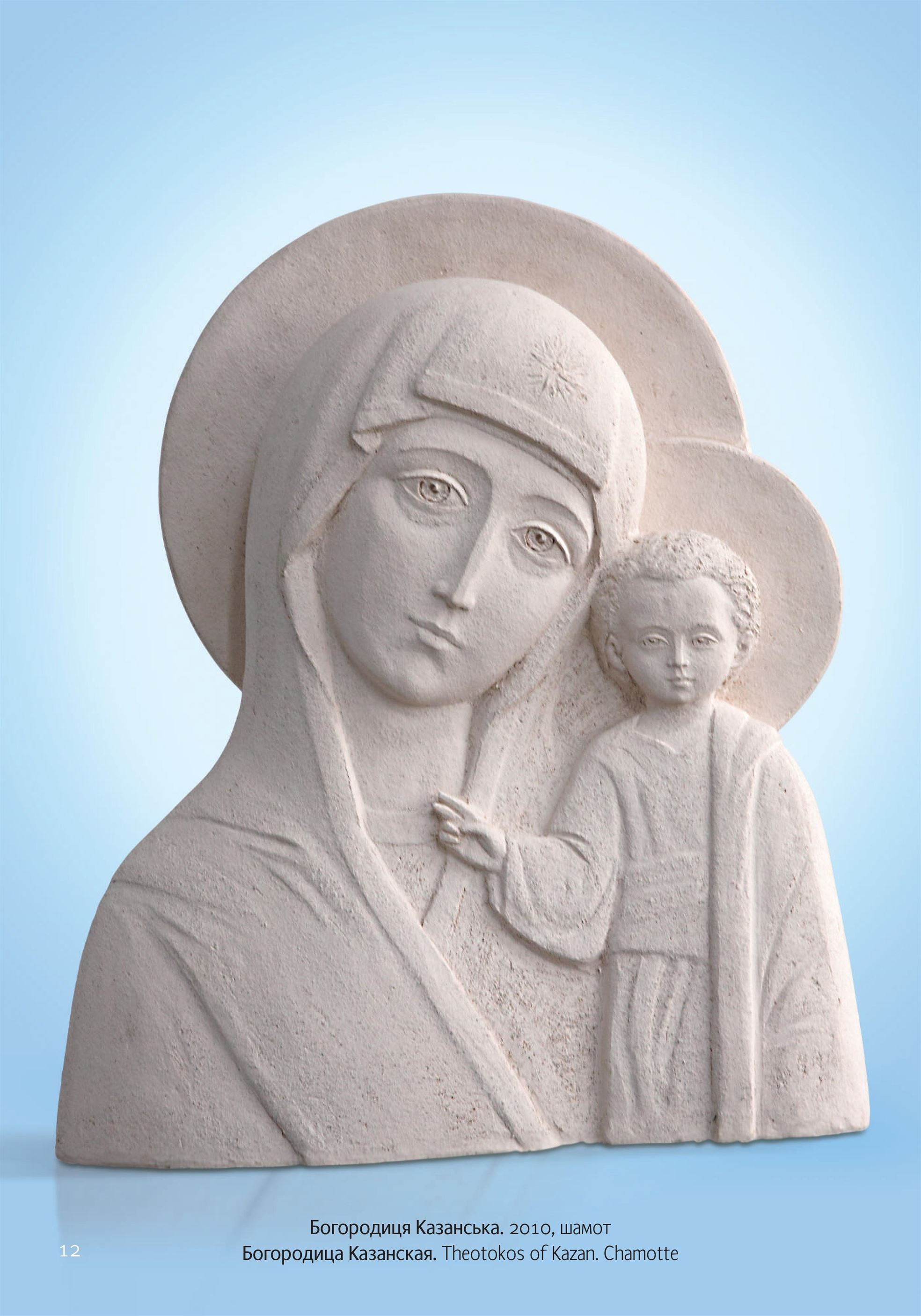 Скульптура казанская богородица