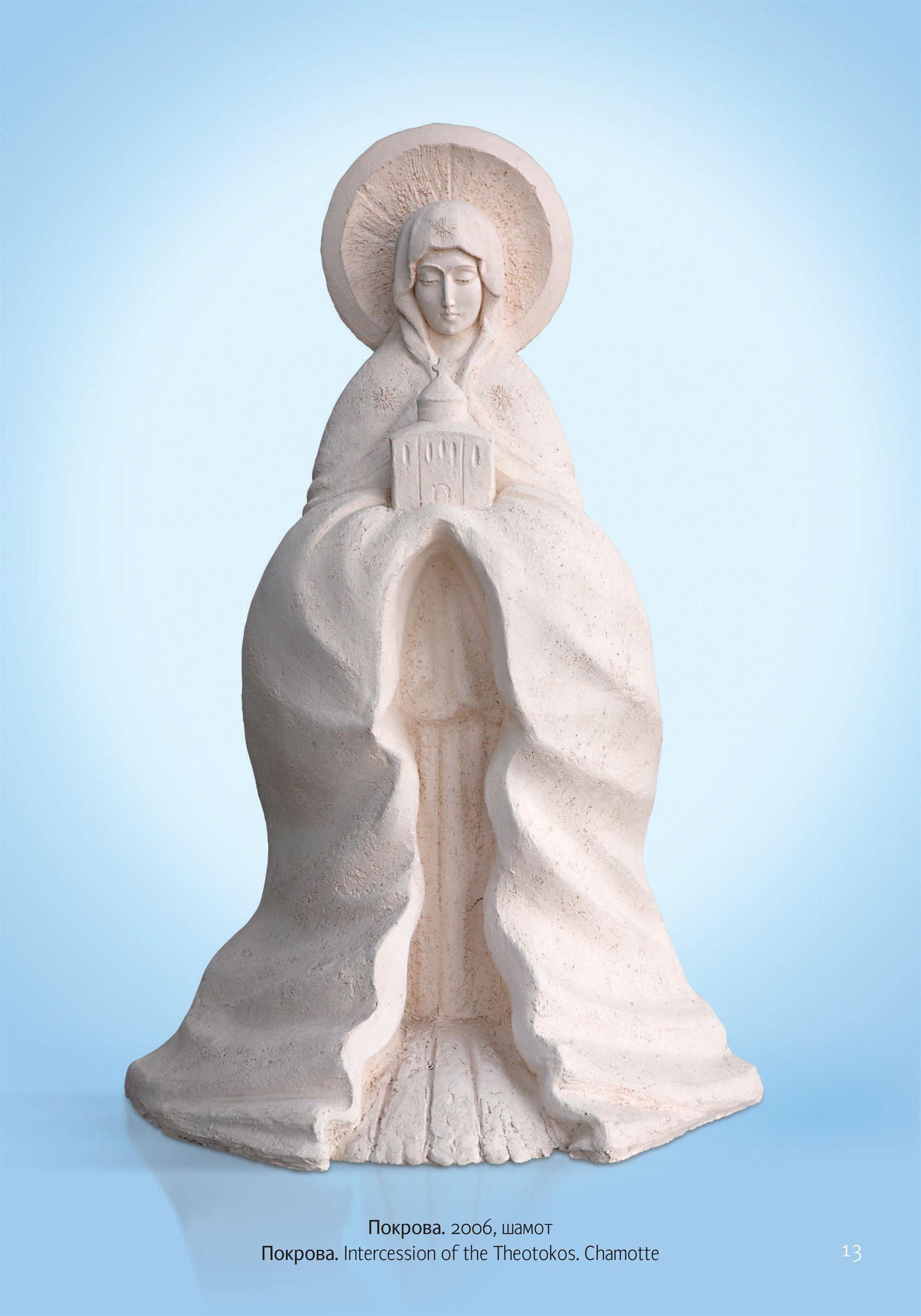 Скульптура покрова