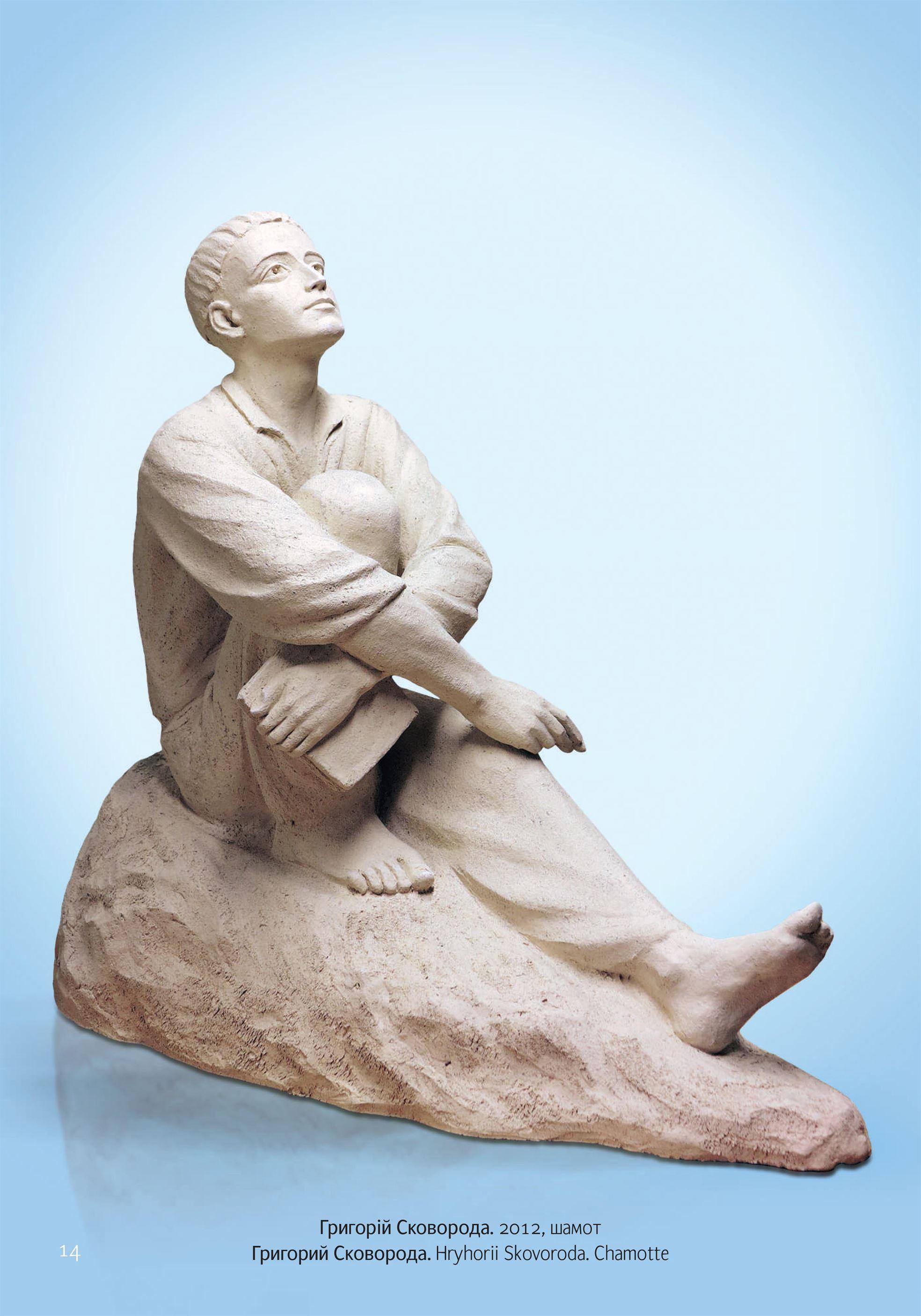 Скульптура Григорий сковорода