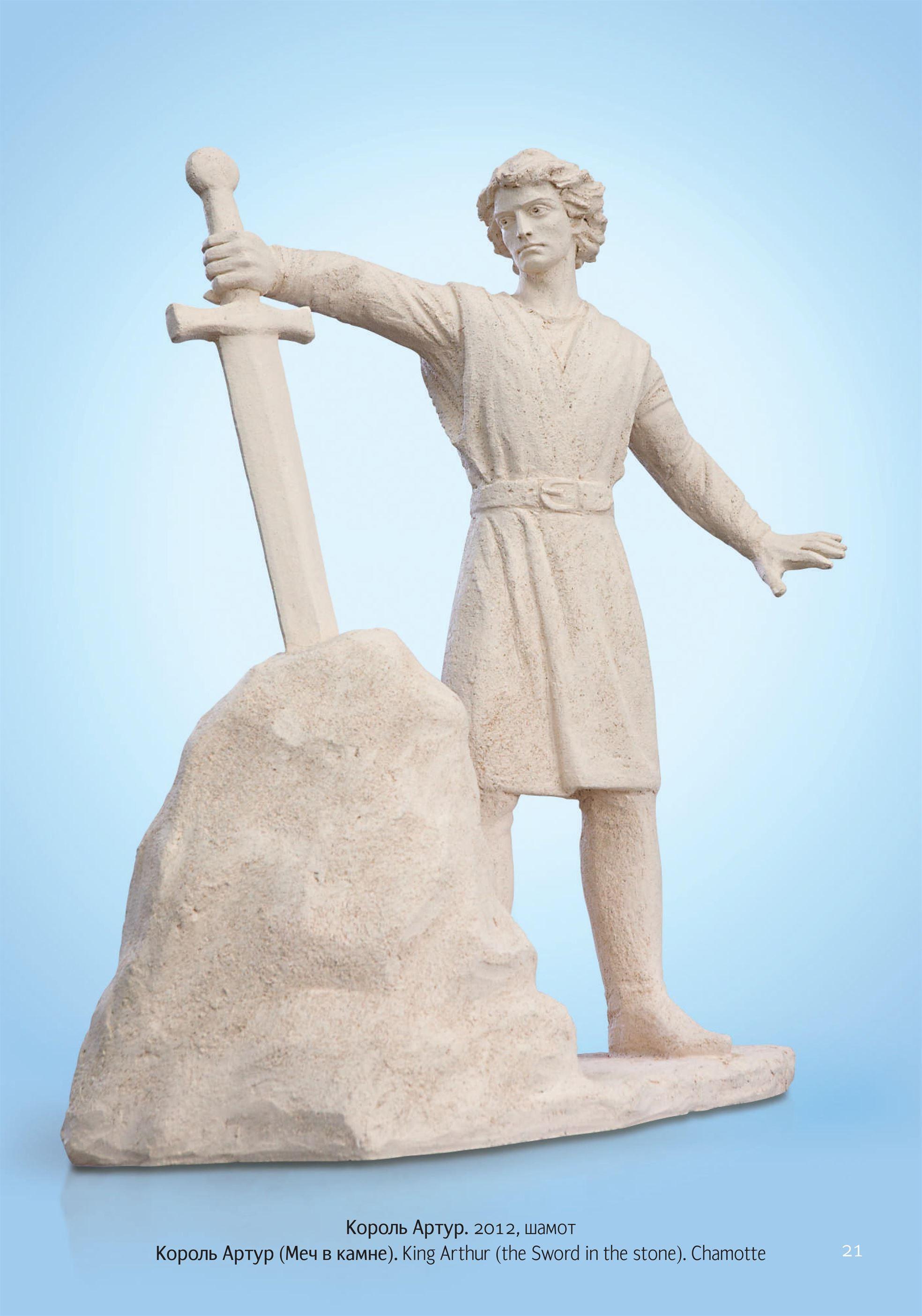 знаменитая скульптура