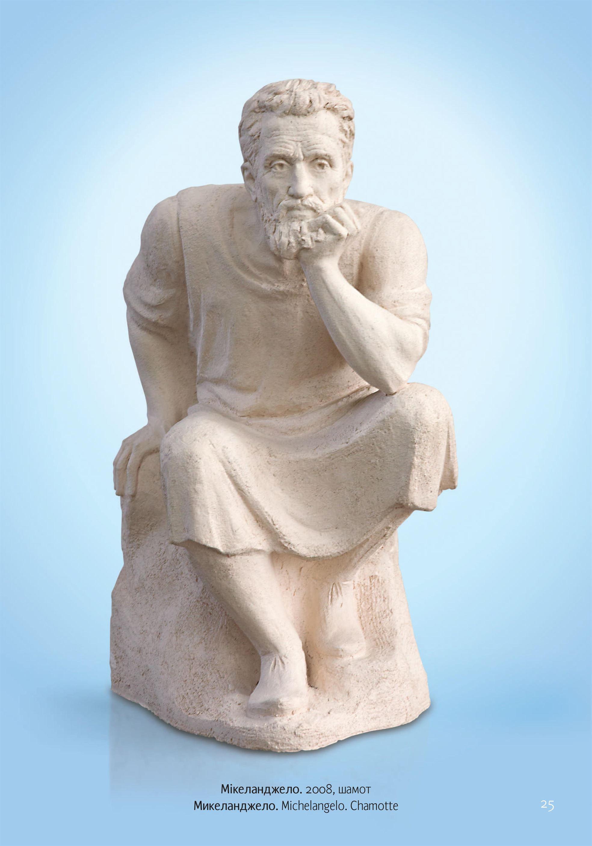 украинская скульптура