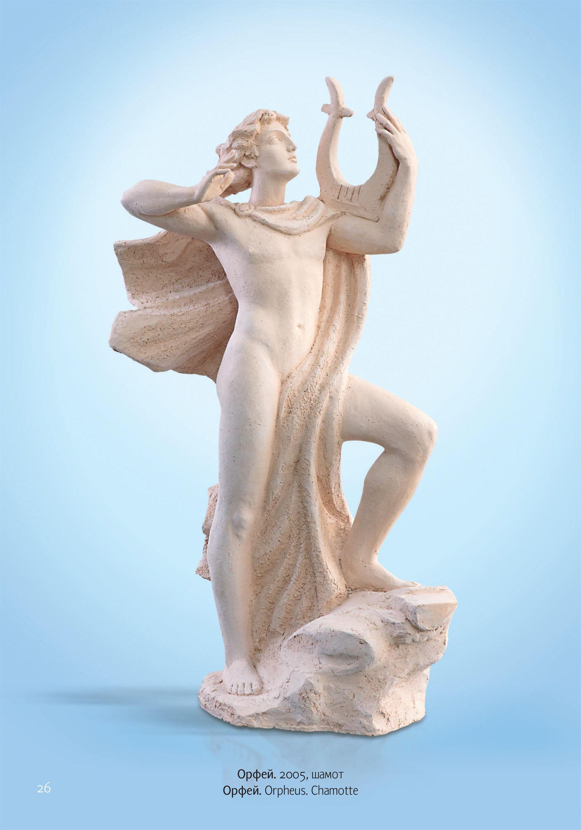 классицизм скульптура