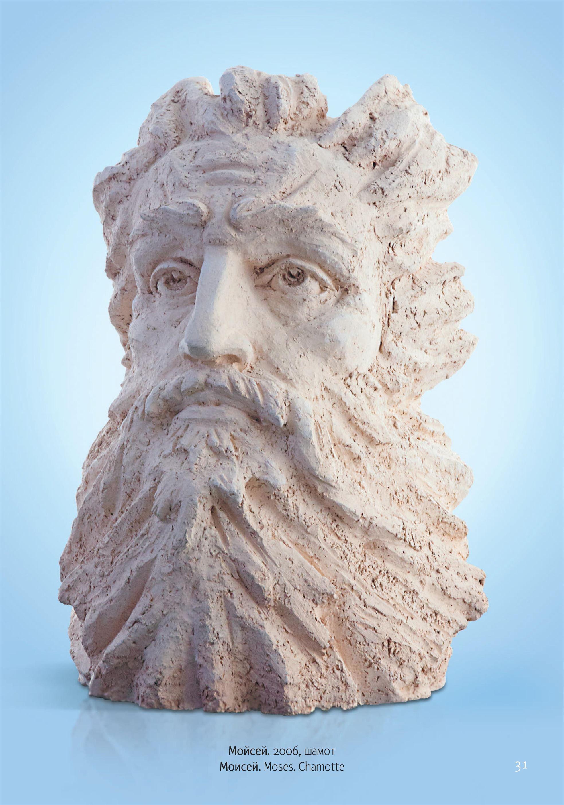 фамилия автора знаменитой скульптуры