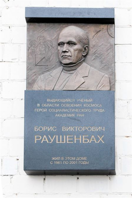 Мемориальная доска академику Б.В. Раушенбаху. 2016