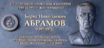 Мемориальная доска Б.Н. Абрамову.