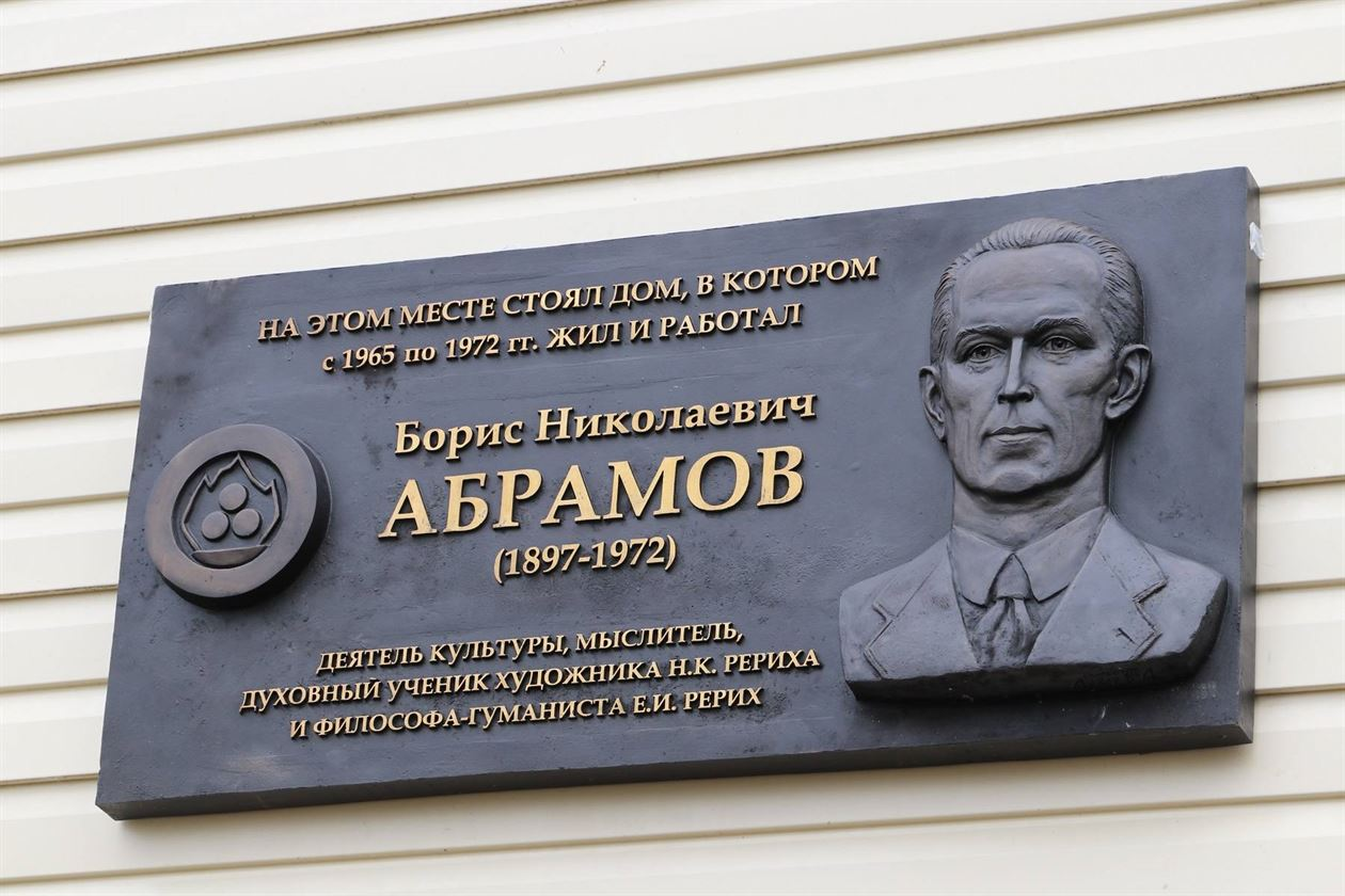 Б.Н. Абрамов.