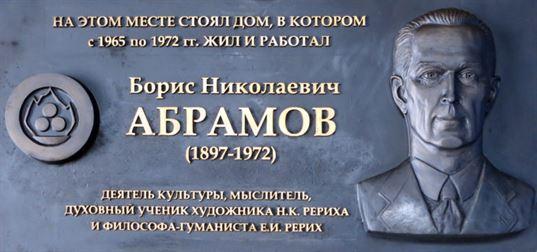 Мемориальная доска Б.Н. Абрамову. - IMG 01902 768x360