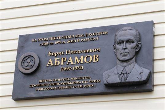 Мемориальная доска Б.Н. Абрамову. - img 2638 768x512