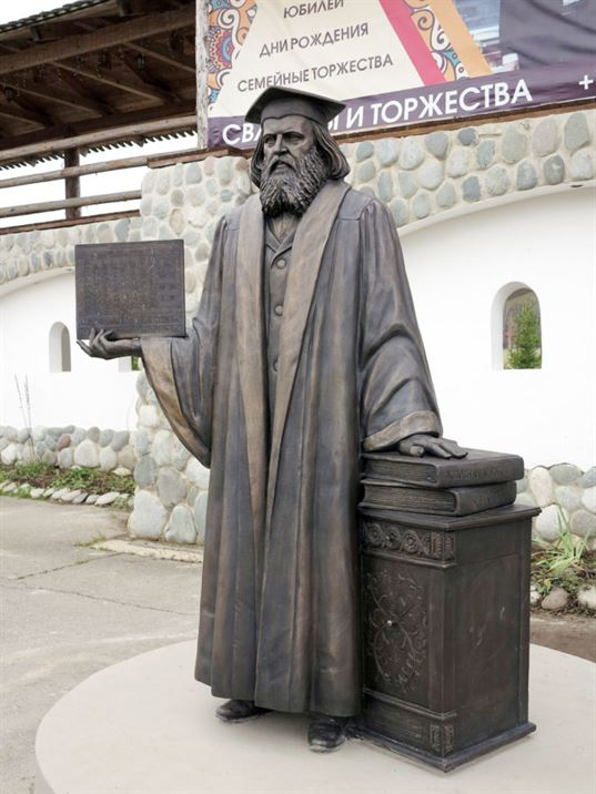 Памятник Д.И. Менделееву на территории  Культурно-образовательного центра «Этномир». - 20 2 768x1024