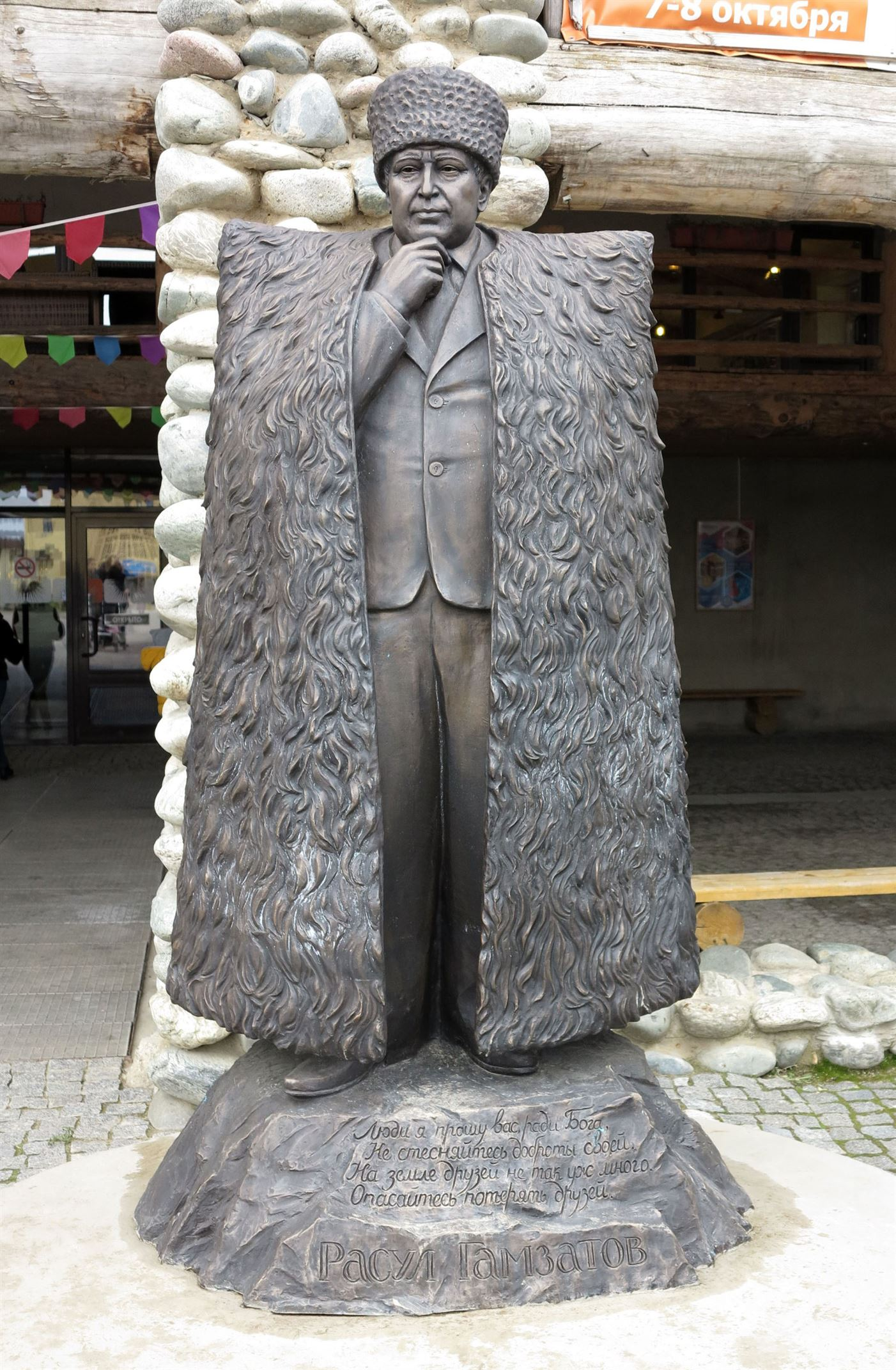 Памятник Р.Г. Гамзатову на территории  Культурно-образовательного центра «Этномир». - 22