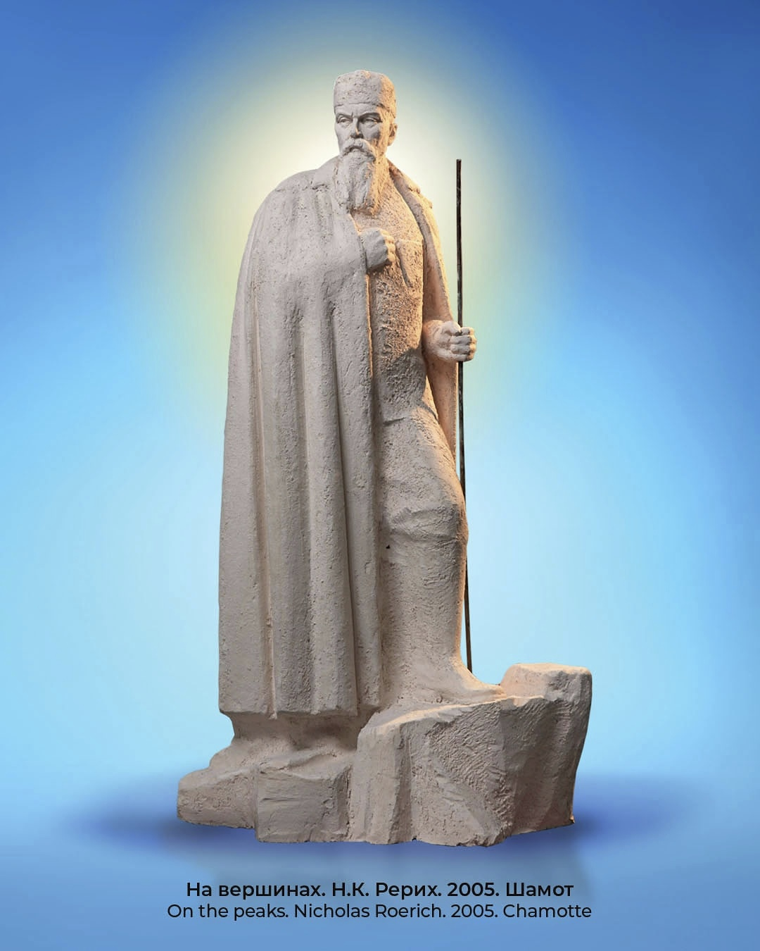 On the peaks. N.K. Roerich. 2005. - img 20191213 132351 489