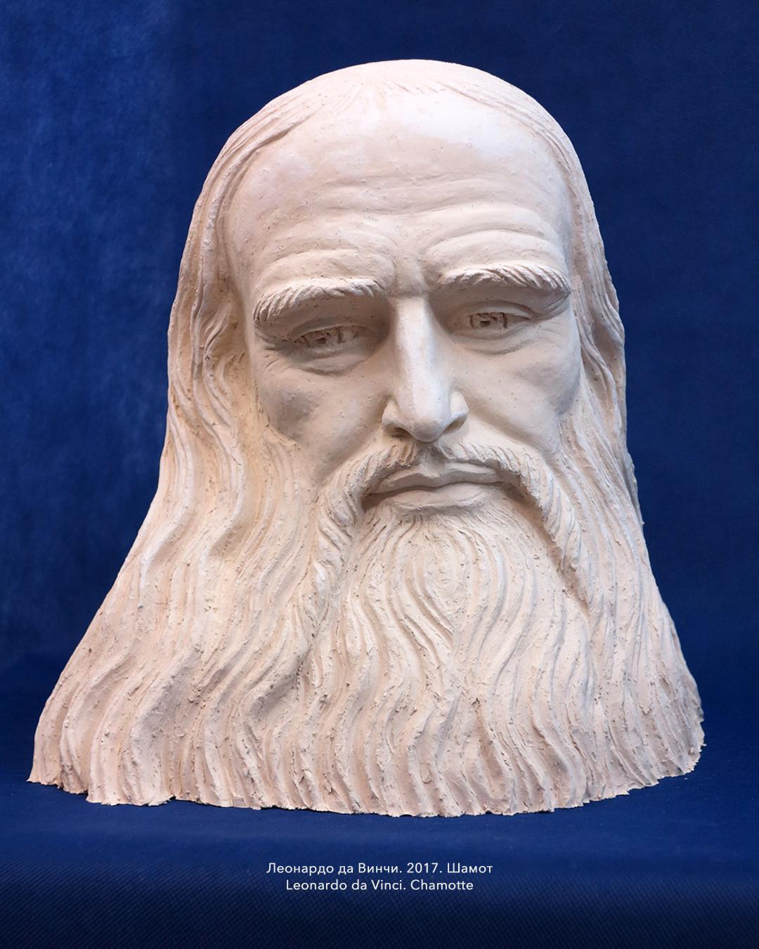 Leonardo da Vinci. 2017. - leonardo da vinchi