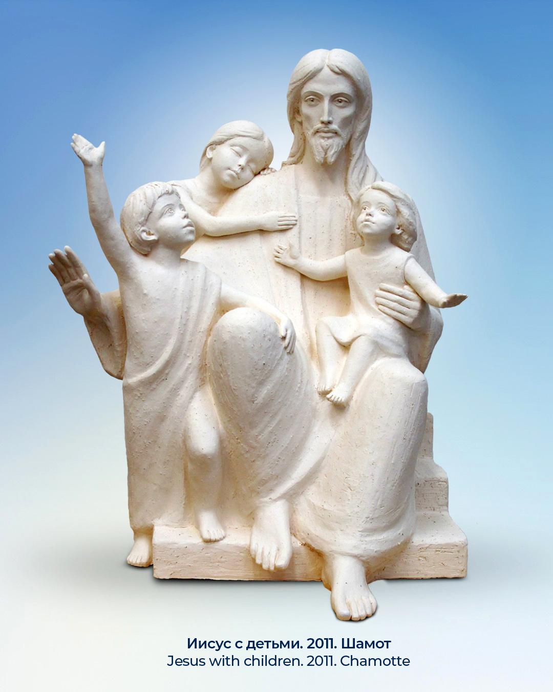 Христос з дітьми. 2011. шамот - hristos s detmi